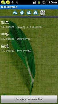 九宫格数独游戏截图