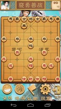 象棋大师.中国象棋