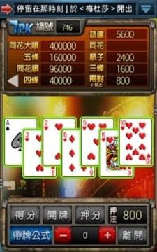 星城Online-撲克高手版截图