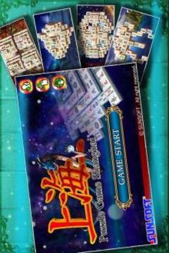 上海麻将免费~免费游戏~截图