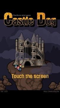 城堡汪截图