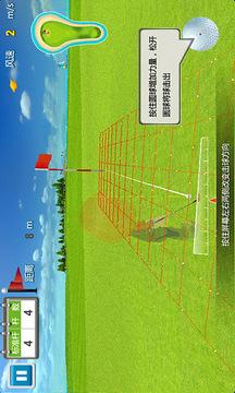休闲高尔夫3截图