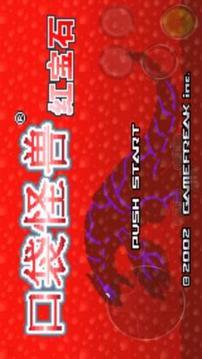 口袋妖怪:红宝石截图