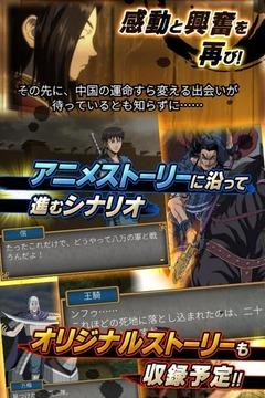 王者天下:英雄之系谱截图