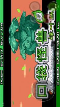 口袋妖怪 绿叶版截图