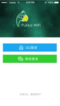 布咔WiFi截图