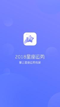2018星座运势截图