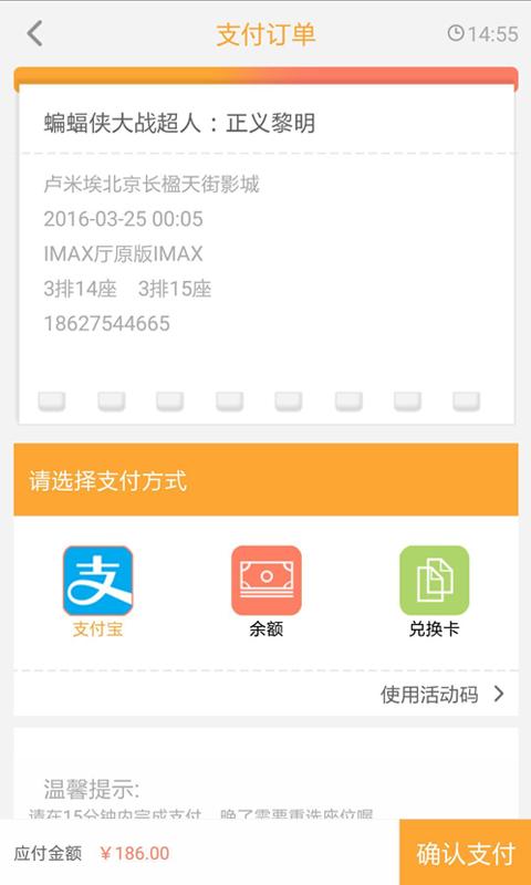 抢电影票软件_网票电影票下载安卓最新版_网票电影票手机官方版免费安装下载 ...