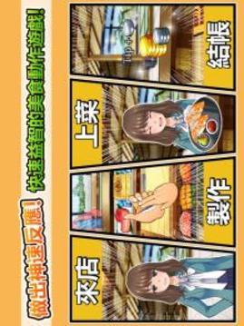 Meshi Quest :Five-star Kitchen截图