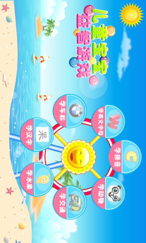 在线免费儿童小游戏_儿童小游戏大全下载安卓最新版_手机app官方版免费安装下载_豌豆荚