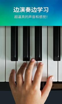 钢琴模拟截图