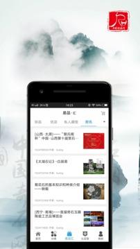 中国奇石网截图