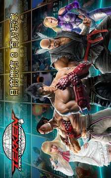 铁拳:卡牌锦标赛截图