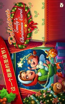 美味餐厅-圣诞颂歌截图