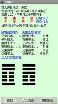 六爻断卦截图