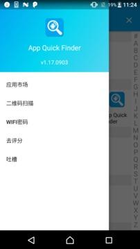 App Quick Finder截图