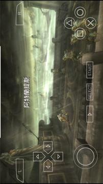 战神:斯巴达幽灵截图