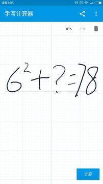 计算器截图
