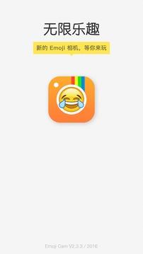 Emoji 相机截图