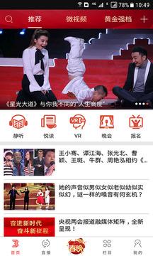 央视综艺春晚截图