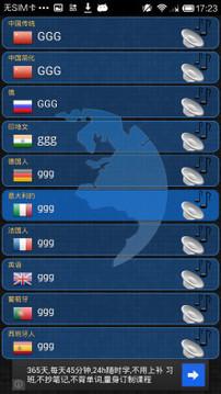 多国语言翻译器截图