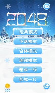 2048冰雪版截图