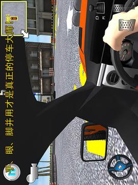 停车大师3D截图