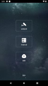 Easyviewer Lite截图