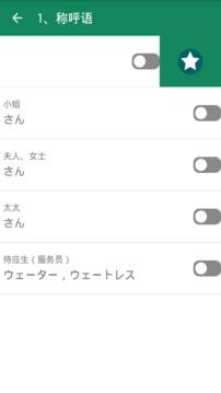 常用日语截图