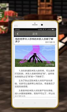 我的世界中文版超级助手截图