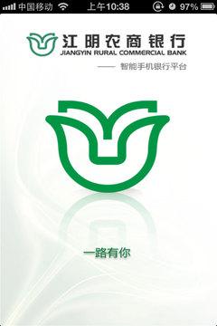 江阴农商银行截图
