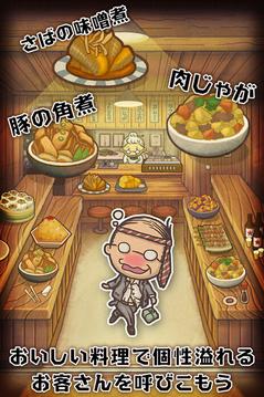 昭和食堂物语截图