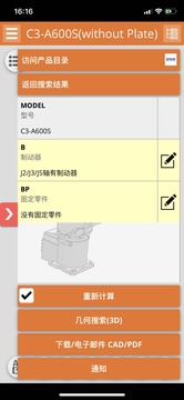 LinkAble CAD Models截图