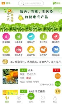 全球农产品网截图