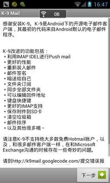 K-9 Mail邮件客户端下载安卓最新版_手机app官方版免费安装下载_