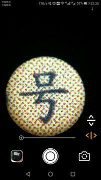 微观相机截图