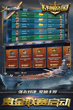 战舰帝国截图