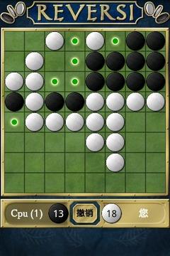自由黑白棋截图