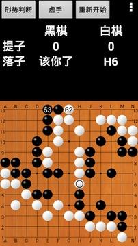 优优围棋截图