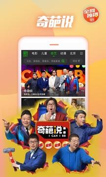 爱奇艺下载2018安卓最新版_爱奇艺手机官方版