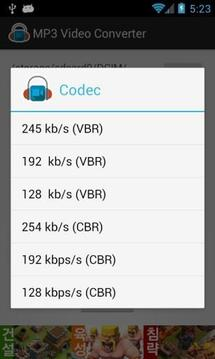 MP3視頻轉換器截图