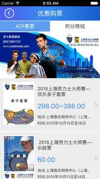 网球大师赛截图