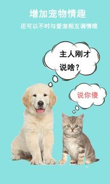 猫狗语言交流器截图