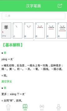 汉字笔画大全截图