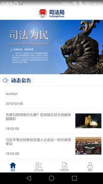 福清市司法局截图
