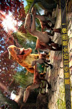 恐龙模拟器3D截图