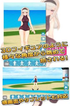 3D少女模拟截图
