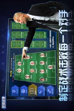 足球经理截图