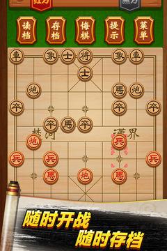 象棋高手截图