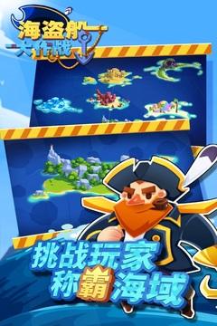 海盗船大作战截图